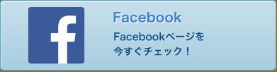 Facebookページを今すぐチェック!