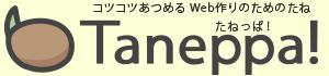 コツコツあつめるWeb作りのためのたね たねっぱ!Web系情報ブログ Webのお役立ちネタ配信中!