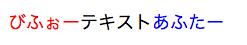 スクリーンショット 2015-07-13 15.01.18