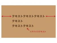 テキストを左揃えのまま中央寄せにする方法