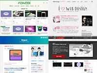 WEBデザイン制作の参考サイト・参考ブログ12選