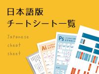 Web制作にお役立ち&作業効率UP! 日本語版チートシートまとめ