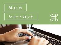 Macのおすすめショートカット一覧