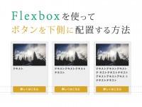 Flexboxを使って ボタンを下側に揃えて配置する方法
