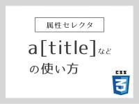 CSSセレクタまとめ 属性セレクタ編