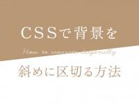 CSSで背景を斜めに区切る方法(レスポンシブ可)