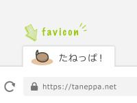 ファビコンのギャラリーサイトなど紹介します