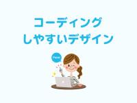 コーディングしやすいデザインデータの作り方 ★Part2(テキスト編)