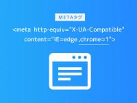 "metaタグの <meta http-equiv=""X-UA-Compatible"" content=""IE=edge,chrome=1″>について調べてみた"
