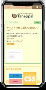 good_design_iphone
